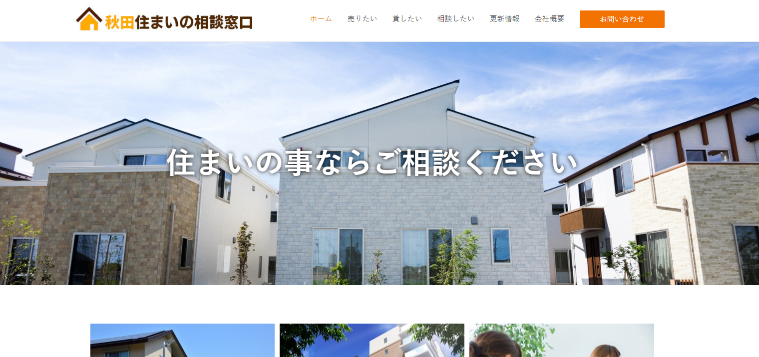 akita-sumai-web