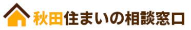 秋田-住まいの相談窓口
